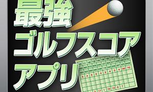 ゴルフアプリ決定戦!その①最強ゴルフスコアアプリ
