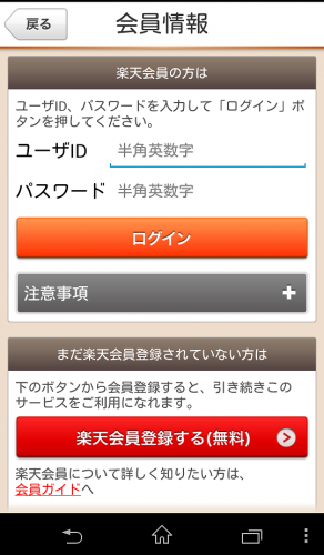 Screenshot_2014-10-05-22-27-52