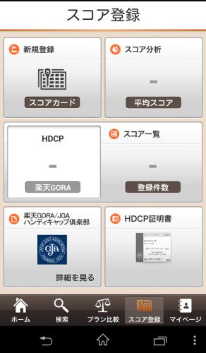 Screenshot_2014-10-05-22-32-03