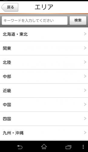 Screenshot_2014-10-05-22-39-23
