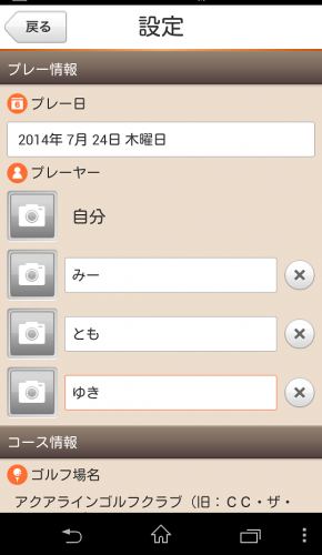 Screenshot_2014-10-05-22-41-17