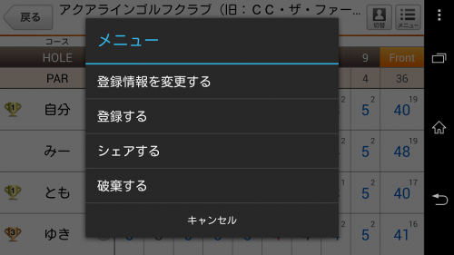 Screenshot_2014-10-05-22-48-59