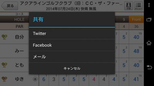 Screenshot_2014-10-05-22-49-20