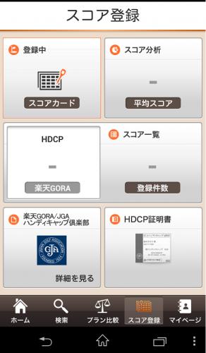 Screenshot_2014-10-05-22-51-15
