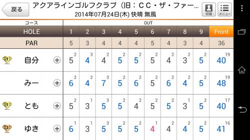 Screenshot_2014-10-05-22-51-31