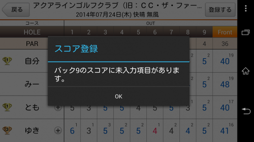 Screenshot_2014-10-05-22-52-41