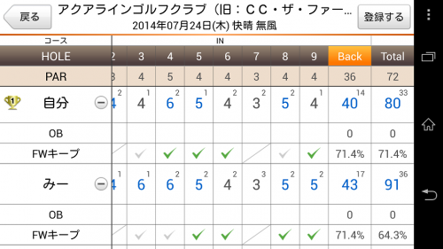 Screenshot_2014-10-05-22-59-20