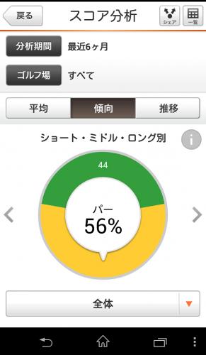 Screenshot_2014-10-05-23-00-35