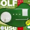 【番外編】ゴルフ好きに喜ばれるギフト