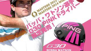 【予約】バッバ・ワトソンG30「ピンクドライバー」が限定予約開始~!