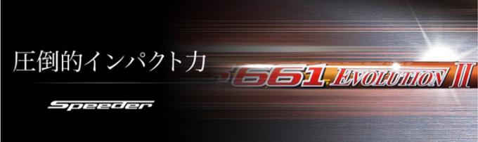Speeder EVOLUTION Ⅱ   フジクラシャフト   ゴルフシャフト・リシャフトのフジクラ
