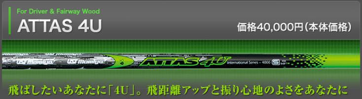 ATTAS 4U
