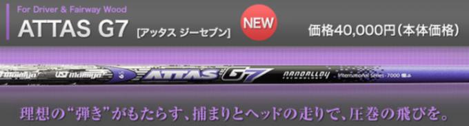 ATTAS G71
