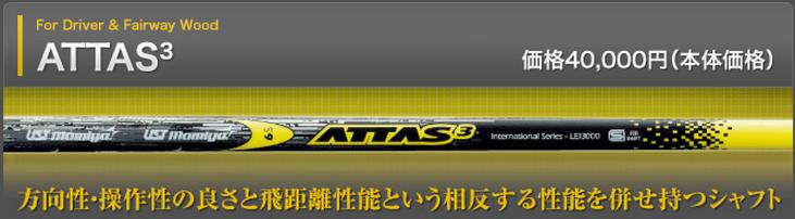 ATTAS3