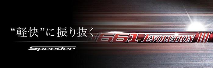 speeder-evolution3-01