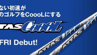【新製品】USTMamiyaATTAS 9代目『ATTAS CoooL』7月21日デビュー!