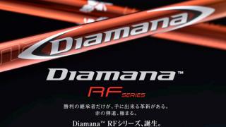 【新製品】三菱ケミカル シャフトの走りと弾きを重視する赤の伝統!「ディアマナRF」発売