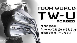 【新製品】本間ゴルフ シャープな形状+やさしさTOUR WORLD TW-U FORGED