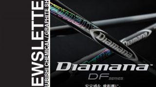 【新製品】飛んで曲がらないを追求!三菱ケミカル『Diamana DF』2018年8月31日デビュー!