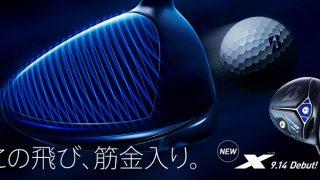 【新製品】タイヤの構造からヒントを得たブリジストンスポーツ『TOUR B XD-3』2018年9月14日デビュー